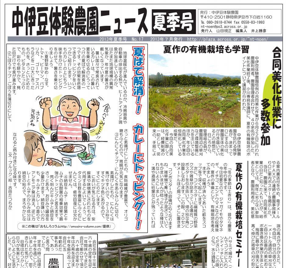 農園ニュース夏季号発行 (2013/07)