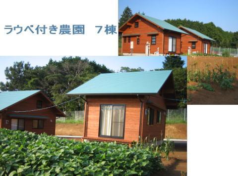 中伊豆体験農園、ラウベ付き農園、利用者募集