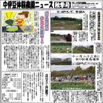 農園ニュース秋季を発行