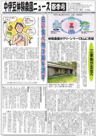 中伊豆体験農園ニュース 春季号を発行