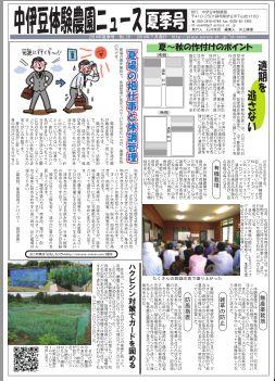 農園ニュース夏季号を発行