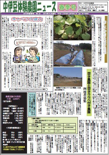 農園ニュース2015年春季号を発行