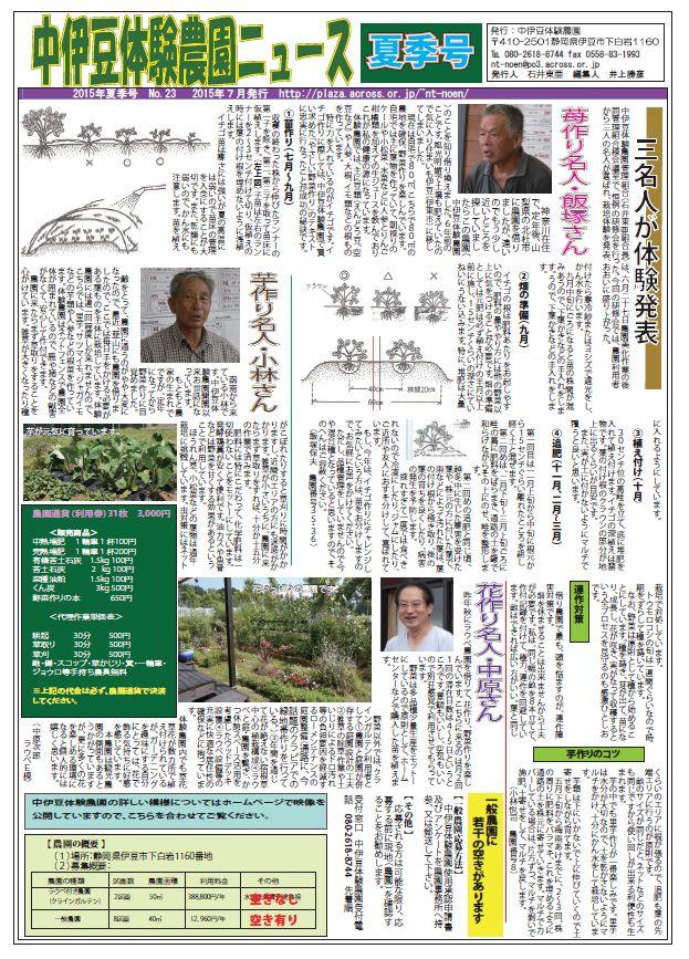 農園ニュース2015年夏季号を発行