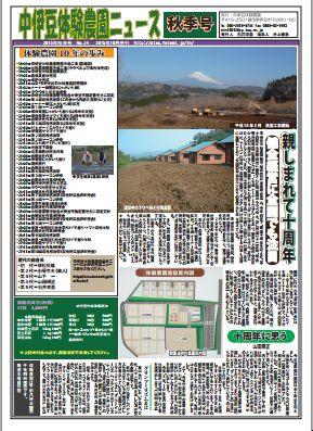 農園ニュース2015年秋季号を発行