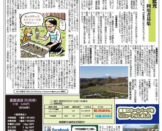 農園ニュース2016年春季号を発行