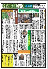 農園ニュース2016年夏季号を発行